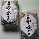 【ふるさと納税】半生そば6人前 つゆ付 【麺類/そば・蕎麦/...