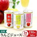 【ふるさと納税】信州りんご三兄弟ジュースセット 160g×3...