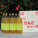 【ふるさと納税】長野市産信州完熟ふじ100%りんごジュース1...