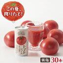 ショッピングトマトジュース 【ふるさと納税】信州・安曇野トマトジュース(低塩)190g×30本セット