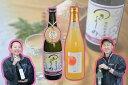 【ふるさと納税】012-022信州の地酒...