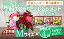 【ふるさと納税】076-001空間を彩る 季節のフラワーアレンジメント Mサイズ×年4回(全4回)