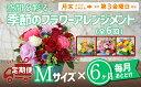 【ふるさと納税】114-001空間を彩る 季節のフラワーアレンジメント Mサイズ×毎月1回×6ヶ月(全6回)