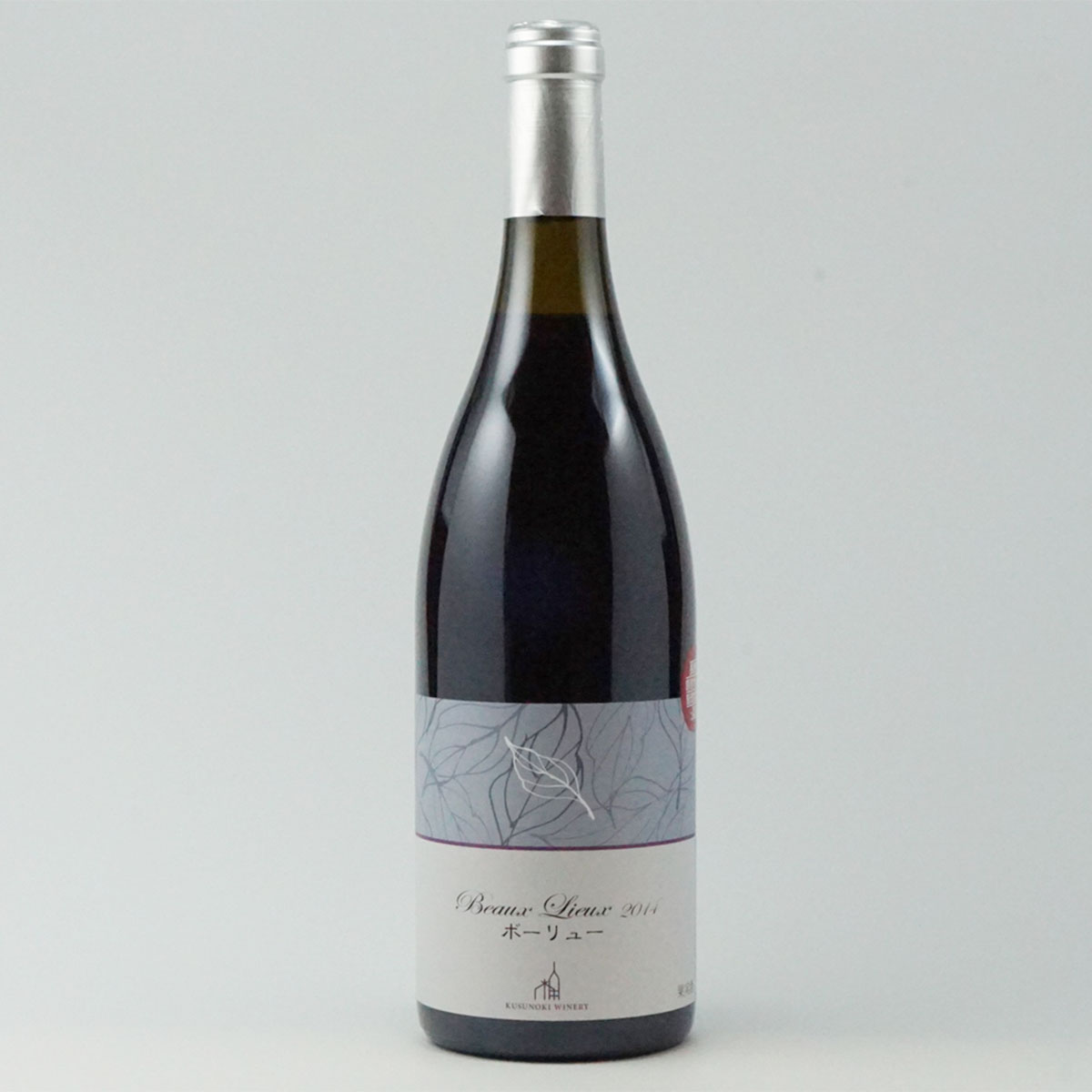 ふるさと納税ボーリュー(赤)1本ワイン・お酒・洋酒・ぶどう・葡萄・ブドウ・赤ワイン