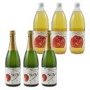 【ふるさと納税】シードル、りんごジュース各3本セット 【ワイン・お酒・ジュース・りんご酒・林檎・リン...
