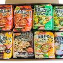 フリーズドライ和洋スープ詰合せ(32食)