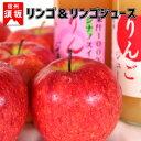 【ふるさと納税】【信州須坂のりんご】リンゴ6玉&リンゴジュー...