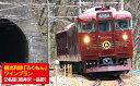 【ふるさと納税】観光列車「ろくもん」ワインプラン ご招待(2名様) (チケット・電車)
