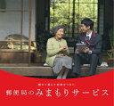 【ふるさと納税】みまもり訪問サービス(12ヶ月)...