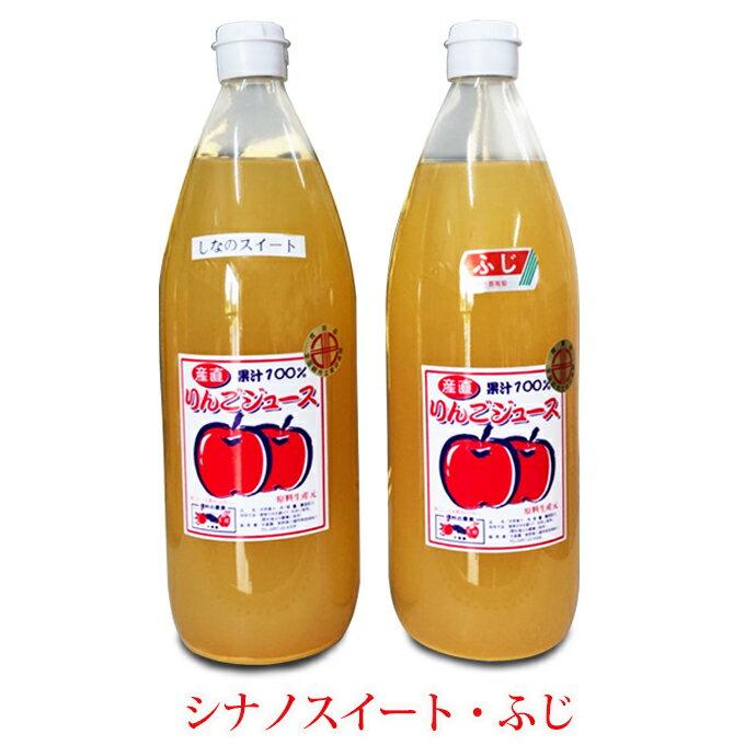 ふるさと納税大森園のアップルジュース1L2本セット(シナノスイート・ふじ)飲料類/果汁飲料/りんご・