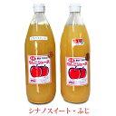 【ふるさと納税】大森園のアップルジュース 1L2本セット(シナノスイート・ふじ) 【飲料類/果汁飲料...