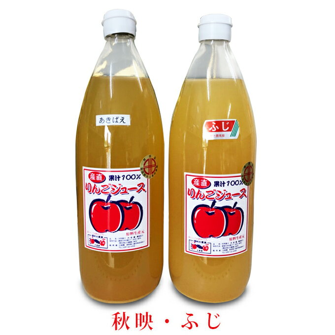 ふるさと納税大森園のアップルジュース1L2本セット(秋映・ふじ)飲料類/果汁飲料/りんご・林檎・ソフ