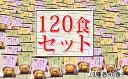 【ふるさと納税】山吹味噌フリーズドライ味噌汁 120食セット...