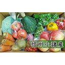 【ふるさと納税】信州小諸 母ちゃんから季節野菜の贈り物 【野...