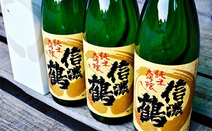 【ふるさと納税】信濃鶴 純米大吟醸一升セット 【日本酒】