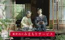 【ふるさと納税】みまもり訪問サービス(12ヶ月) 【イベント...