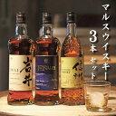 【ふるさと納税】本坊酒造ウイスキー ギフトセット 【お酒・洋...