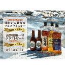 【ふるさと納税】本坊酒造ウイスキー&南信州ビール 【お酒・洋酒・リキュール類・ビール・セット】