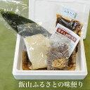 【ふるさと納税】飯山ふるさとの味便り 笹ずし作りセット 【 ...