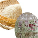 【ふるさと納税】五郎兵衛米とくま笹ミーセン(くま笹米粉麺)の詰合せ 【米・精米・麺類】