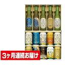 【ふるさと納税】【3ヶ月定期便】THE軽井沢ビールセット〈G-PH〉 【定期便・お酒/ビール】
