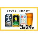 【ふるさと納税】クラフトビール飲み比べセット 3種24缶セット 【お酒・地ビール】