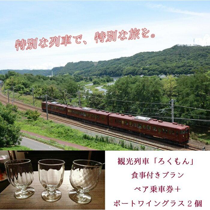 【ふるさと納税】観光列車ろくもん 食事つきプランペア乗車券+ワイングラスセット