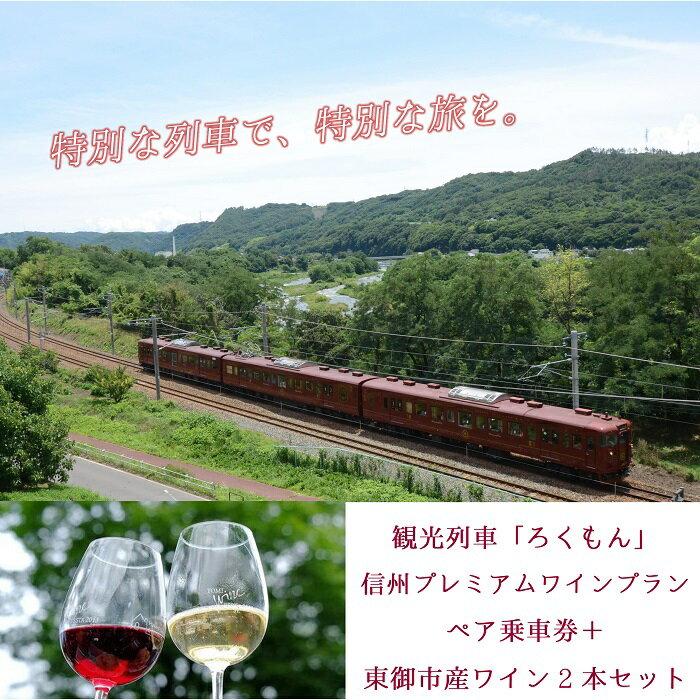 【ふるさと納税】観光列車ろくもん 信州プレミアムワインプランペア乗車券+東御市産ワイン2本セット