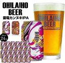 【ふるさと納税】オラホビール雷電カンヌキIPA 24本