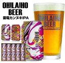 【ふるさと納税】オラホビール雷電カンヌキIPA10缶