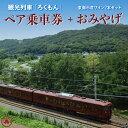 【ふるさと納税】観光列車「ろくもん」ペア乗車券+東御市産ワイン2本(赤・白)セット