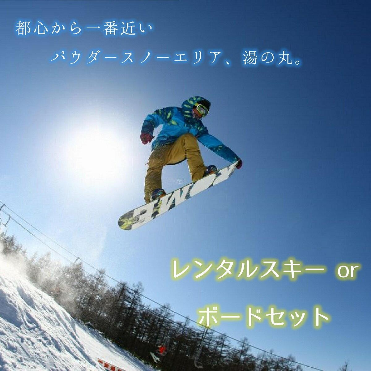 【ふるさと納税】湯の丸スキー場 レンタルスキー又はレンタルボードセット