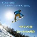 【ふるさと納税】湯の丸スキー場 ペアスキーリフト1日券 (トートバッグ付き)