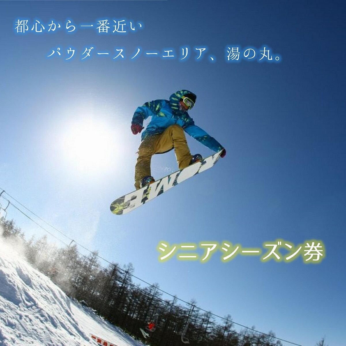 【ふるさと納税】湯の丸スキー場 シニアシーズン券