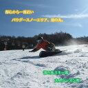 【ふるさと納税】湯の丸スキー場 大人シーズン券