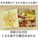 【ふるさと納税】御菓子処花岡 くるみ菓子10種詰め合わせ