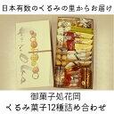 【ふるさと納税】御菓子処花岡 くるみ菓子12種詰め合わせ
