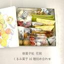 【ふるさと納税】御菓子処花岡 くるみ菓子10種詰め合わせ...