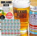 【ふるさと納税】オラホビールキャプテンクロウ24本4回定期便
