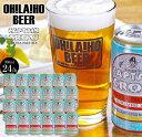 【ふるさと納税】オラホビールキャプテンクロウ24本