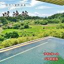 【ふるさと納税】信州八重原温泉アートヴィレッジ明神館 ツインルーム2名様宿泊券