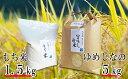 【ふるさと納税】有機質肥料栽培米精米(ゆめしなの)5kg+も...