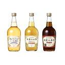 【ふるさと納税】養命酒製造健康のお酒3種セット 【お酒・酒・焼酎・洋酒・リキュール類】
