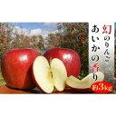 【ふるさと納税】幻のりんごあいかの香り約3kg 【果物類・林檎・りんご・リンゴ】 お届け:2020年11月中旬〜2021年1月下旬