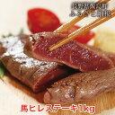 ショッピング1kg 【ふるさと納税】馬ヒレステーキ(加熱用)1kg