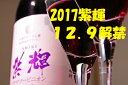 【ふるさと納税】山ぶどうワイン2017「紫輝」12本