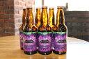 【ふるさと納税】《数量限定》南信州地ビール『ヤマソーホップ』6本セット