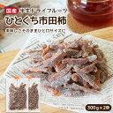 【ふるさと納税】市田柿を食べやすい一口サイズのドライフルーツ...