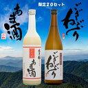 【ふるさと納税】ひらやあま酒&平谷純米酒ござねぶりセット