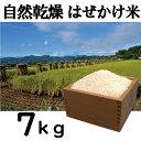 【ふるさと納税】 信州麻績村 はぜかけ米 7kg 自然乾燥 天日乾燥 長野県
